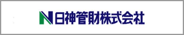 日神管財株式会社